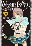 Wizard's Soul 2 ~恋の聖戦(ジハード)~ (MFコミックス フラッパーシリーズ)