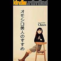 omoshiro-bijinno-susume: Yuiitsu muni no zebu brand ka keikaku (Japanese Edition)