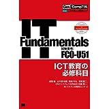 Get! CompTIA IT Fundamentals ICT教育の必修科目(試験番号:FC0-U51)