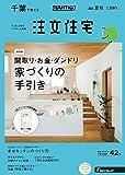 SUUMO注文住宅 千葉で建てる 2017年夏秋号