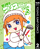 ありありアリスちゃん! 2 (ヤングジャンプコミックスDIGITAL)