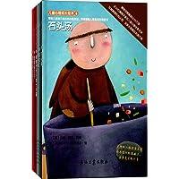 儿童心理成长绘本8(套装共6册)