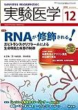 実験医学 2018年12月 Vol.36 No.19 RNAが修飾される! エピトランスクリプトームによる生命機能と疾患の制御