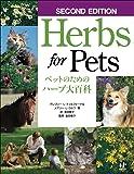 Herbs for Pets ペットのためのハーブ大百科 SECOND EDITION (Nanaブックス)