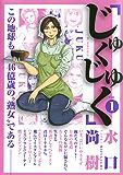 じゅくじゅく(1) (モバMAN)
