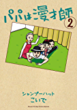 パパは漫才師(2) (コミックス単行本)