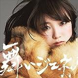 舞いジェネ! (京佳)(初回生産限定盤F)