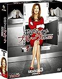 ボディ・オブ・プルーフ/死体の証言 シーズン3<ファイナル> コンパクト BOX [DVD]