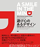 A Smile in the Mind: Witty Thinking in Graphic Design 遊び心のあるデザイン 視線を勝ち取る「ウィット」なアイデア
