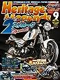 Heritage & Legends (ヘリテイジ&レジェンズ) Vol.3 [雑誌] (Mr.Bike BG 2019年9月号臨時増刊)