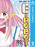 E-ROBOT 2 (ジャンプコミックスDIGITAL)
