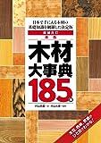 増補改訂 原色 木材大事典185種
