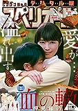 ビッグコミックスペリオール 2020年2号(2019年12月27日発売) [雑誌]