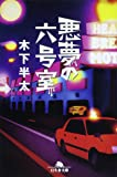悪夢の六号室 (幻冬舎文庫)
