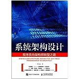 系统架构设计:程序员向架构师转型之路