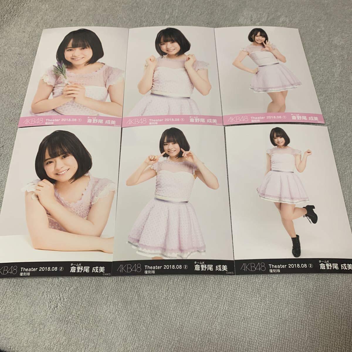 AKB48 2018年 8月 August 福袋当選品 月別 復刻版 生写真 6種コンプ ①② 倉野尾成美   B07QGRV8SZ
