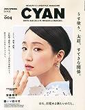 CYAN(シアン) issue 004 (NYLON JAPAN 2015年 3月号増刊) [雑誌]