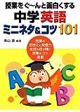 授業をぐ~んと面白くする中学英語ミニネタ&コツ101