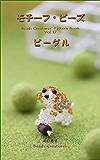 モチーフ・ビーズ: ビーグル Beads Creatures' pattern book