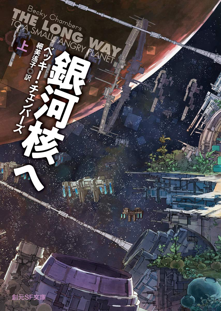 ベッキー・チェンバース『銀河核へ(上)』(東京創元社)