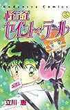 怪盗セイント・テール(3) (なかよしコミックス)