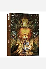 The Rising (The Alchemy Wars Book 2) (Chinese Edition) Paperback
