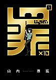 罪×10 (1) (デジタル版ガンガンコミックスONLINE)