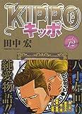 KIPPO(12): YKコミックス (ヤングキングコミックス)