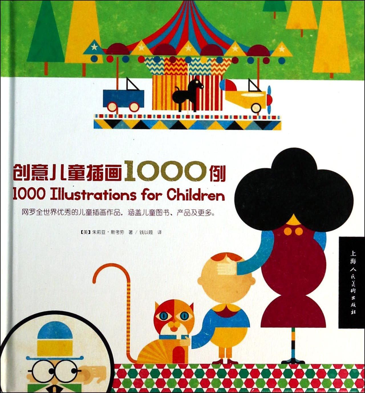 Creative Children's illustrator 1000 cases(Chinese Edition) ebook
