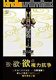 白黒騒動(電子書籍版) (22世紀アート)