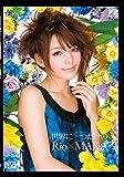 世界に一つだけのRio×MAX-A [DVD]