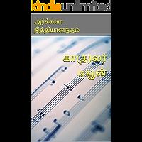கா(த)லர் டியூன் (Tamil Edition)