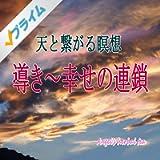 導き・幸せの連鎖 〜天と繋がる瞑想〜