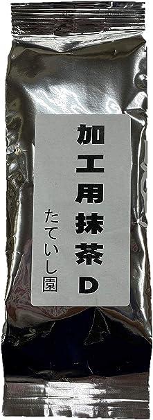たていし園 加工用抹茶D 100g