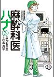 麻酔科医ハナ : 3 (アクションコミックス)