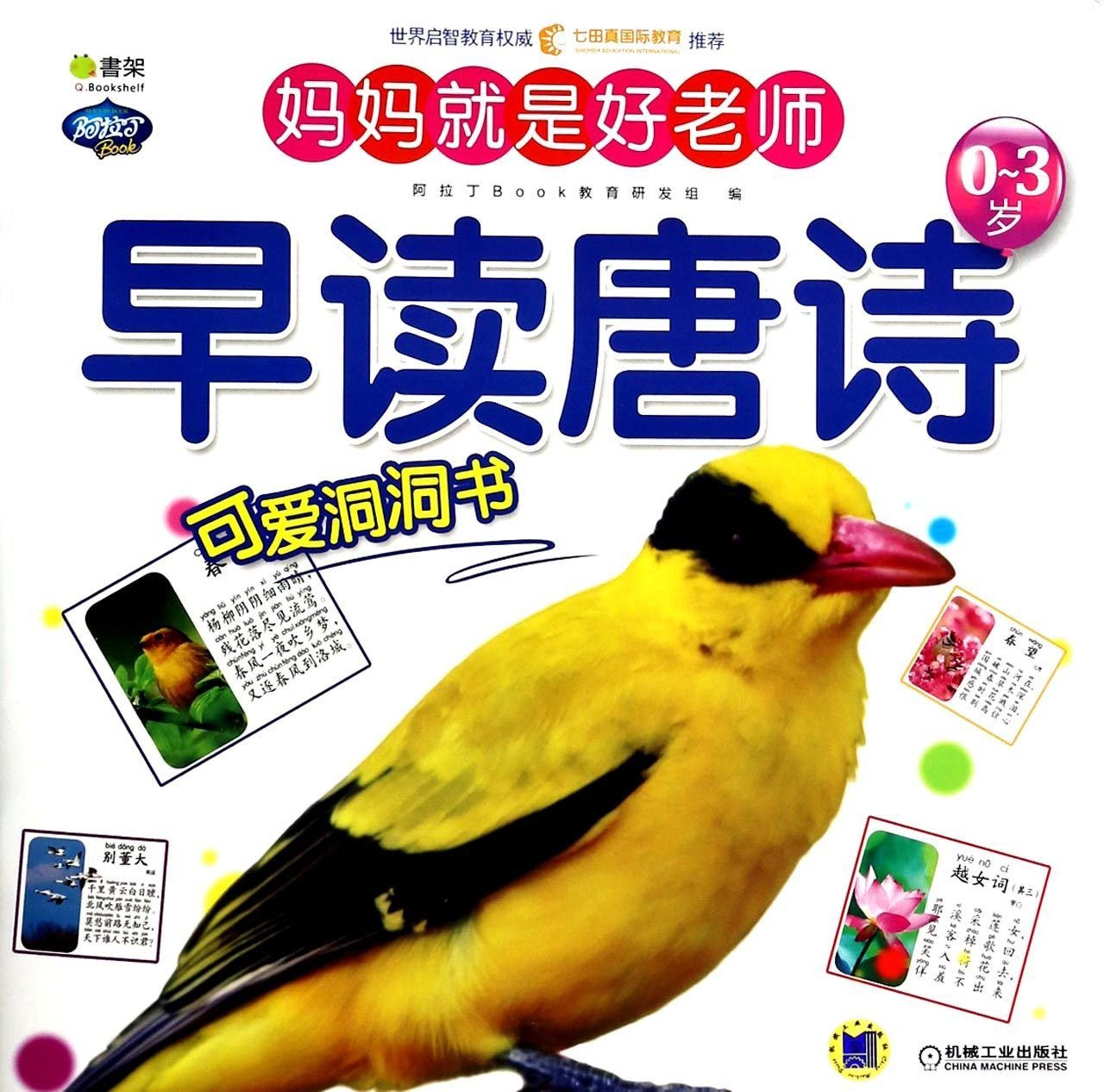 Download Tang Poetry for Children¡¯s Education ebook