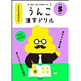日本一楽しい漢字ドリル うんこ漢字ドリル 小学5年生