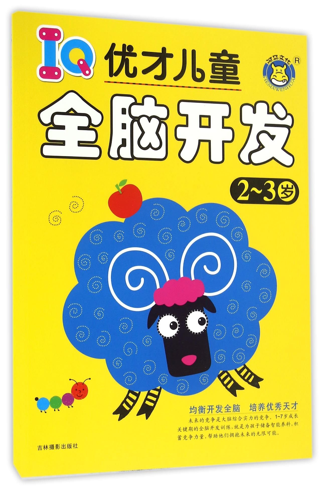 Download Intelligence Development for Children (Aged 2-3) (Chinese Edition) PDF