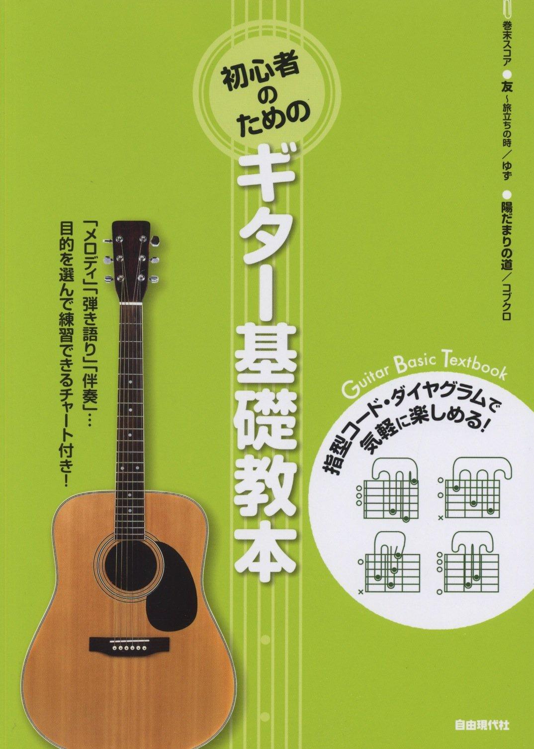 Shoshinsha no tame no gita kiso kyohon : Yubigata kodo daiyaguramu de kigaru ni tanoshimeru. 2014-2. pdf