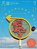 八画文化会館vol.7 偏愛特集:I love Pachinko Hall パチンコホールが大好き!