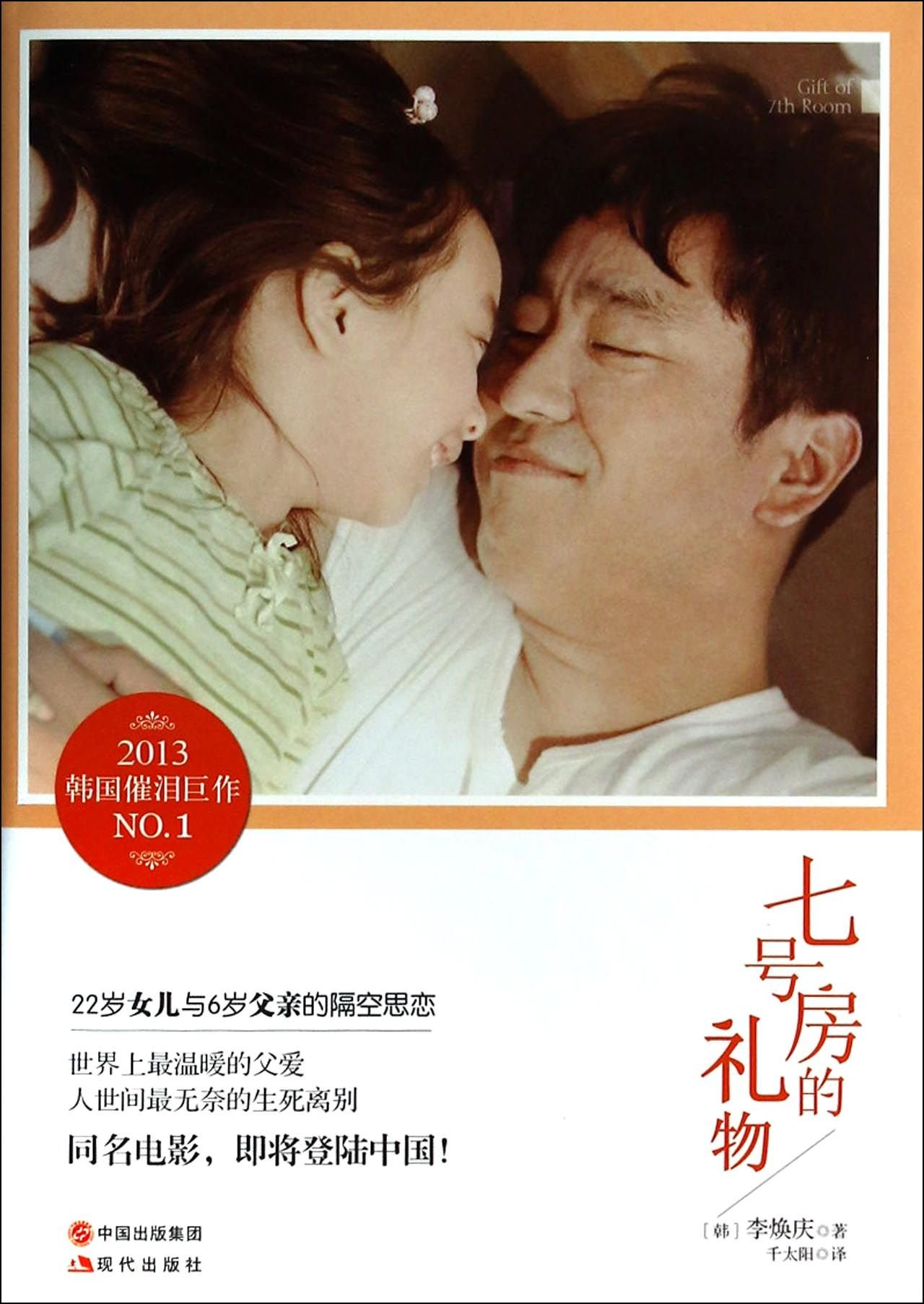 Read Online Room seven gifts(Chinese Edition) pdf epub
