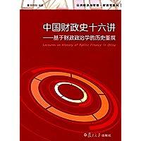 公共经济与管理财政学系列·中国财政史十六讲:基于财政政治学的历史重撰