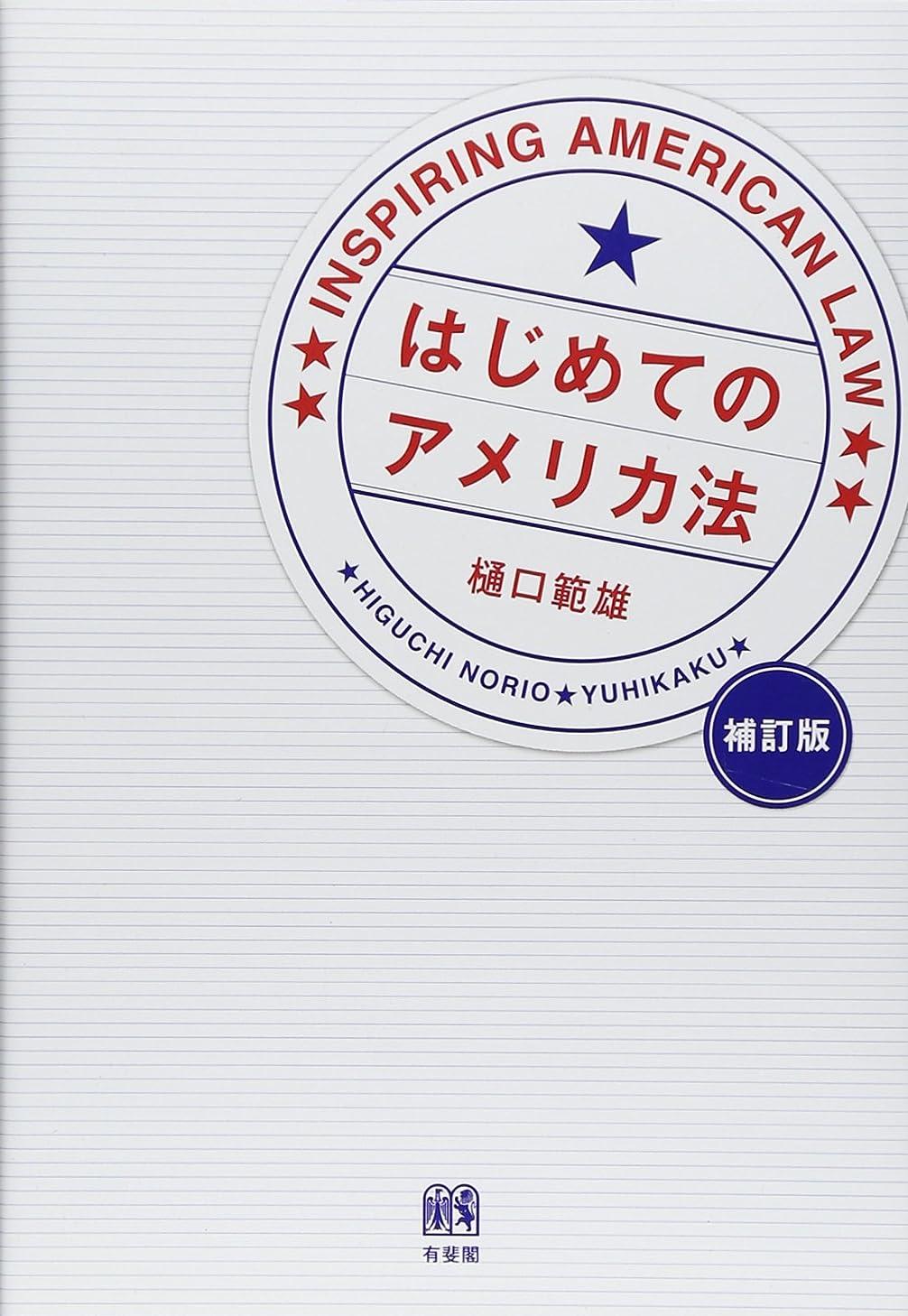 ハロウィンボーナス合唱団アメリカ契約法第2版 [アメリカ法ベーシックス]