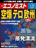 週刊エコノミスト 2017年04月25日号 [雑誌]
