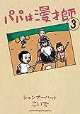 パパは漫才師 (3) (サンデーうぇぶり少年サンデーコミックススペシャル)