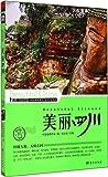 美丽中国系列:美丽四川