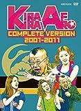 きらきらアフロ 完全版 2001-2011 [DVD]