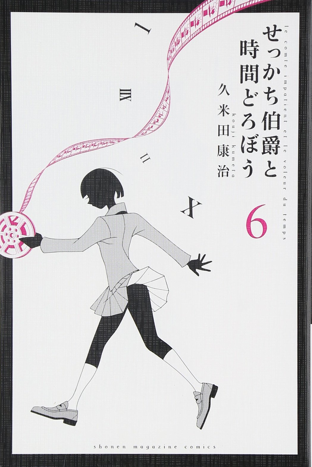 せっかち伯爵と時間どろぼう(6)<...