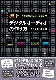 極上デジタルオーディオの作り方 ~音質重視の保存・編集入門~
