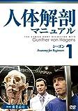人体解剖マニュアル シーズン1 [DVD]